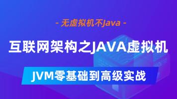 无虚拟机不JAVA 20年JVM视频教程 入门到实战20W年薪大厂必备教程