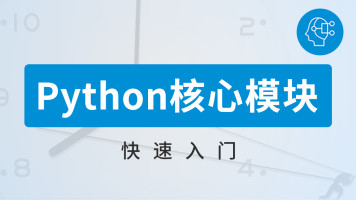 Python核心模块快速入门-AI视频,人工智能【咕泡人工智能学院】