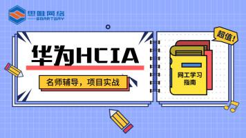 华为认证HCIA课程,新版完整直播课,资深讲师倾力打造!