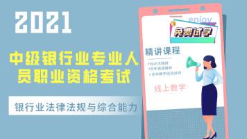 2021年新版中级银行从业法律法规精讲免费公开课[杨老师职考学堂]