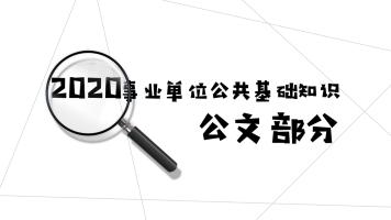 2020事业单位考试公文篇【包邮送教材】