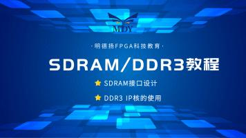 明德扬SDRAM接口设计/DDR3 IP核的使用培训视频教程