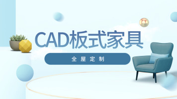 CAD绘图/板式家具/全屋定制零基础基础