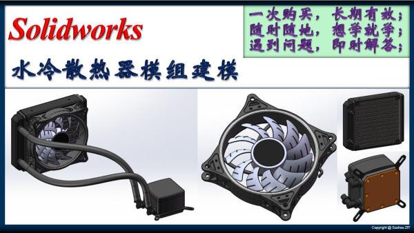 SolidWorks水冷散热器模组