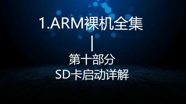 SD卡启动详解—1.ARM裸机全集第十部分