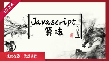JS葵花宝典-算法(时间/空间复杂度/递归/动态/排序/搜索算法)