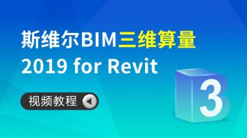 斯维尔 BIM 三维算量2019 for Revit视频教程