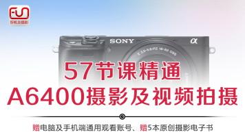 57节课精通索尼A6400摄影及视频拍摄