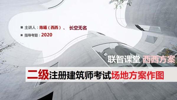 2020二级注册建筑师考试方案与场地作图课程