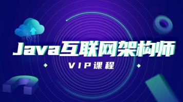 【漩涡VIP课堂】JAVA大型互联网架构师专题Java高级分布式/高性能