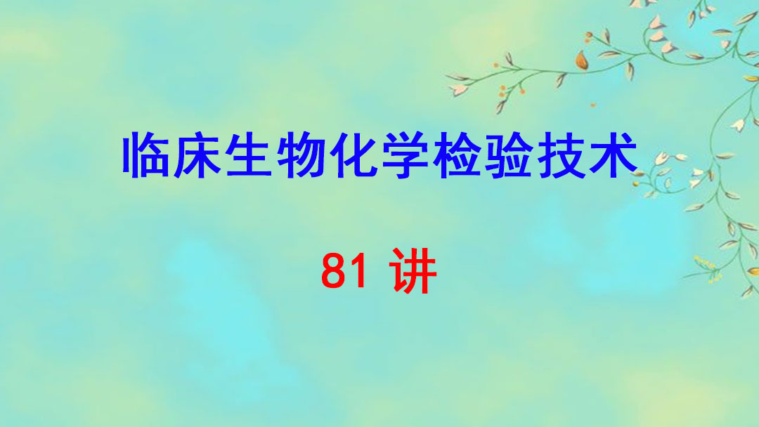 天津医学高等专科学校 临床生物化学检验技术 81讲