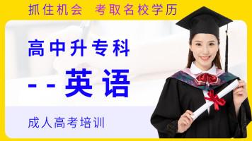 【上元学历】2019年成人高考-高起专英语课程精讲