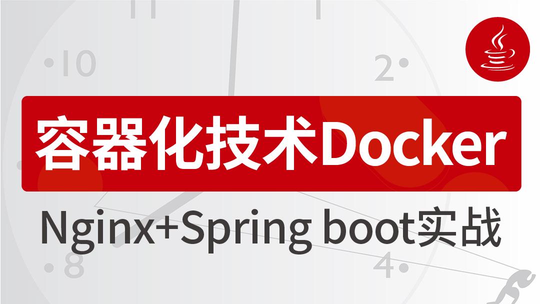 容器化技术Docker及Nginx+Springboot实战java高级架构程序员培训