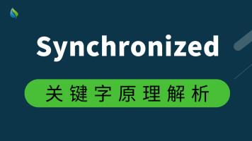 Synchronized关键字原理解析【鲁班学院】