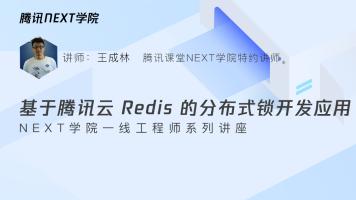 【NEXT公开课】基于腾讯云 Redis 的分布式锁开发应用