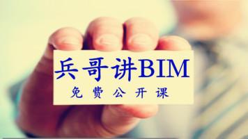 兵哥讲BIM-免费公开课