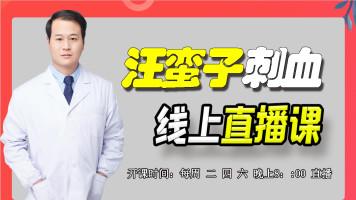 刺血疗法免费公开课放血疗法刺络放血疗法排淤疗法针灸培训艾灸