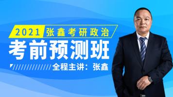 2021张鑫考研政治预测班