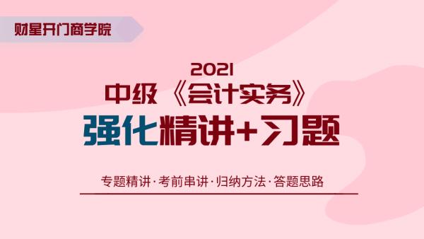 2021中级会计职称《会计实务》强化精讲+习题