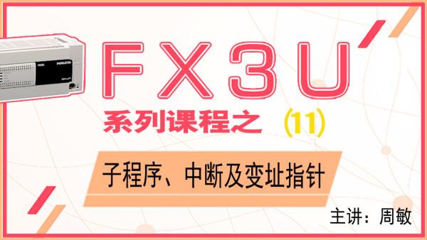 三菱PLC-FX3U 子程序、中断及变址指针