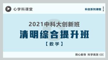 2021中科大创新试点班清明综合班(数学)