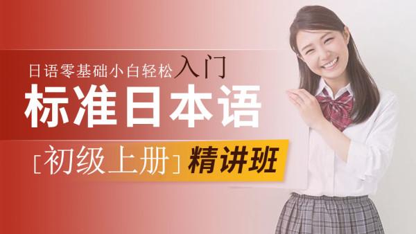 新版标准日语初级上册 零基础直达N5