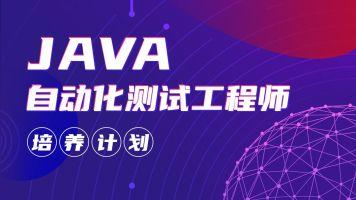 Java自动化测试工程师培养计划