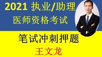 2021精诚医考王文龙-考前冲刺押题-执业医师/助理医师资格考试