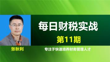 张秋利每日财税实战(第11期)