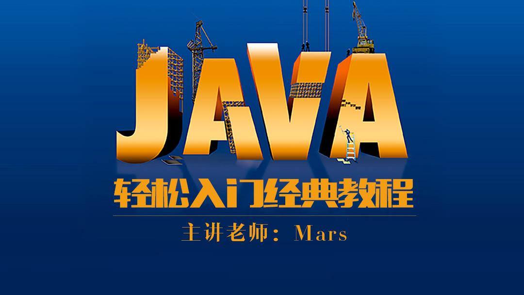Mars经典-Java入门基础视频【育知同创】