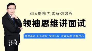 MBA/MEM提前面试强化班