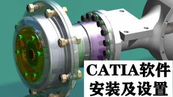 CATIA软件安装及设置
