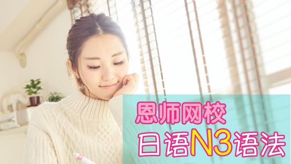 恩师 在线 日语【初级】语法(全8课)