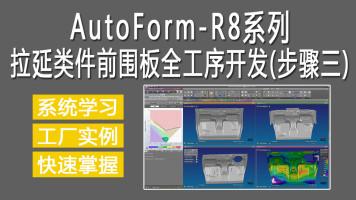 AutoForm-R8- 拉延类件前围板全工序开发(步骤三)