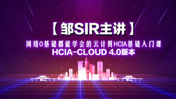 【邹SIR主讲】全套HCIACLOUD 4.0视频