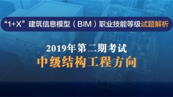 """2019年第二期""""1+X""""BIM职业技能等级考试解析-中级结构工程方向"""