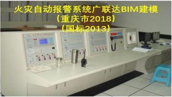 火灾自动报警系统广联达BIM(2021版)
