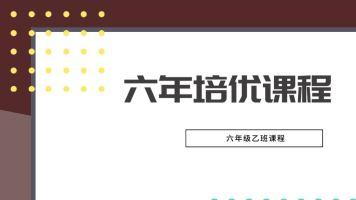 六年级课程【金桥教育】