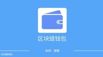 Go语言之区块链钱包开发