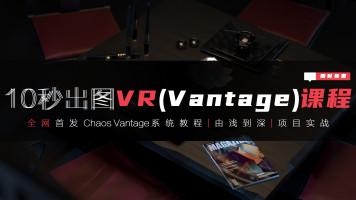【VR终于可以10秒出图并实时漫游动画(Vantage教程)】