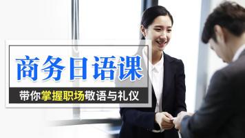【喵星人日语】商务日语进阶课