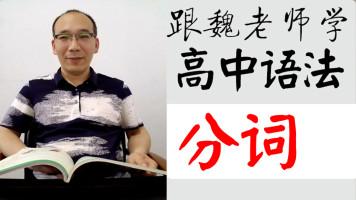 """跟魏老师学高中语法-说""""式""""论""""非""""-非谓语动词之分词"""