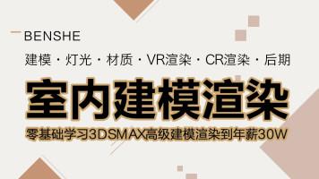 室内效果图实战【3Dsmax/CAD/建模/灯光/材质/Vray/Corona/后期】
