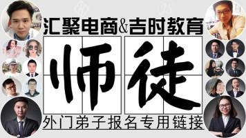 【2020外门弟子】7天访客破千爆款运营技巧/15天打爆款实操