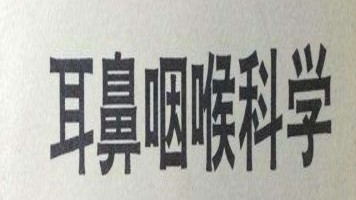 耳鼻咽喉科学(全35讲)【理工学社】