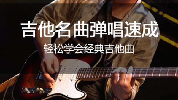 木吉他教程零基础新手入门自学速成宝典经典民谣流行弹唱教学视频