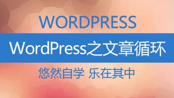 WordPress主题插件开发基础之文章循环输出
