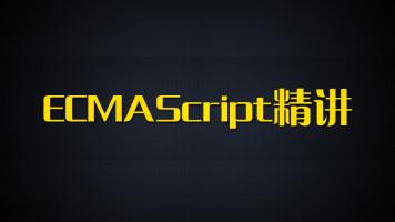 尚硅谷ECMAScript视频