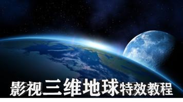 影视特效教程三维地球