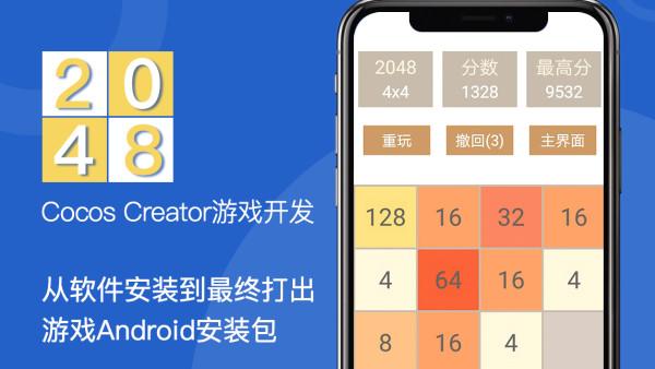 Cocos Creator 游戏开发2048视频教程(0基础实战_可用毕设)